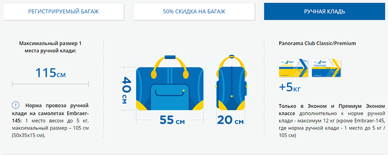3db86720e923 МАУ. Предлагает своим пассажирам специальный экономный тариф «Только ручная  кладь». Максимальный размер 1 места ручной ...