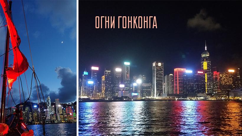 отдых в Гонконге