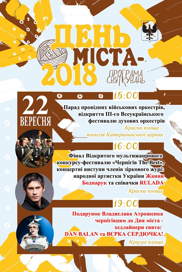 Программа Дня Города. Чернигов