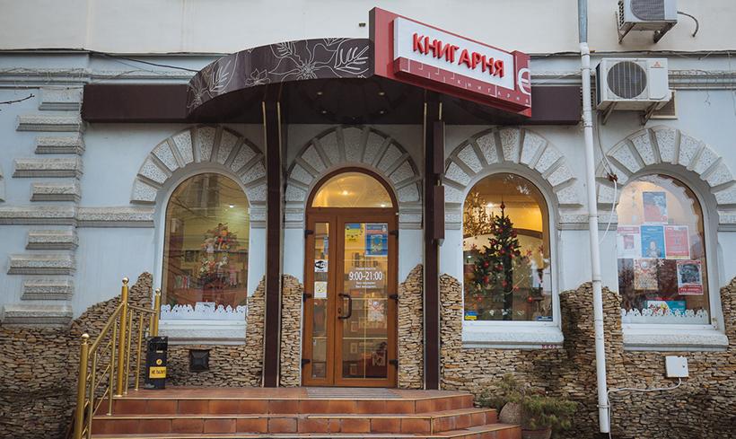 Книжный магазин «Е» в Виннице