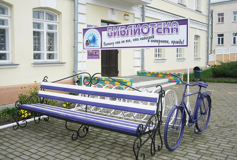 Лоевская районная библиотека на берегу Днепра